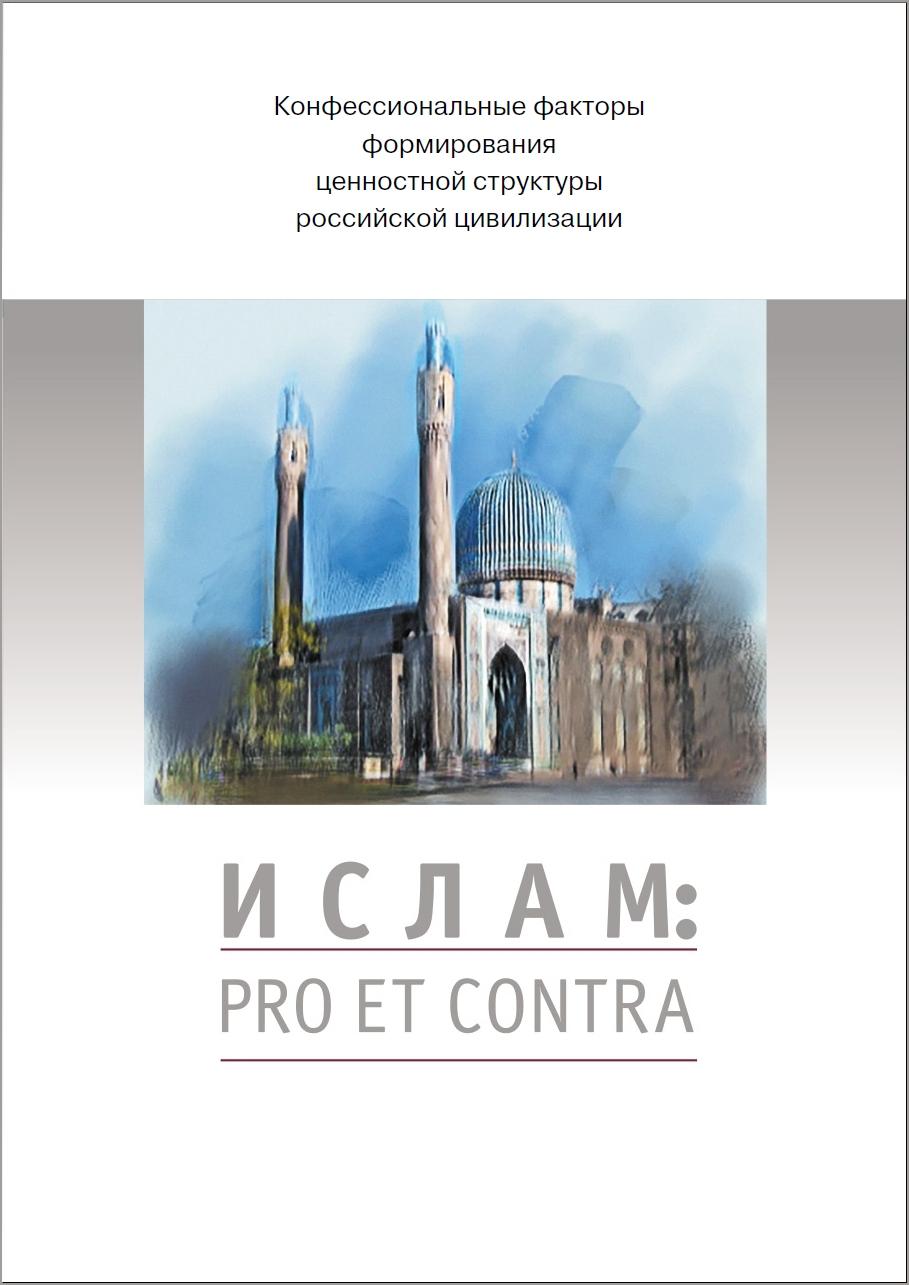 Ислам: pro et contra, антология. Издательство РХГА