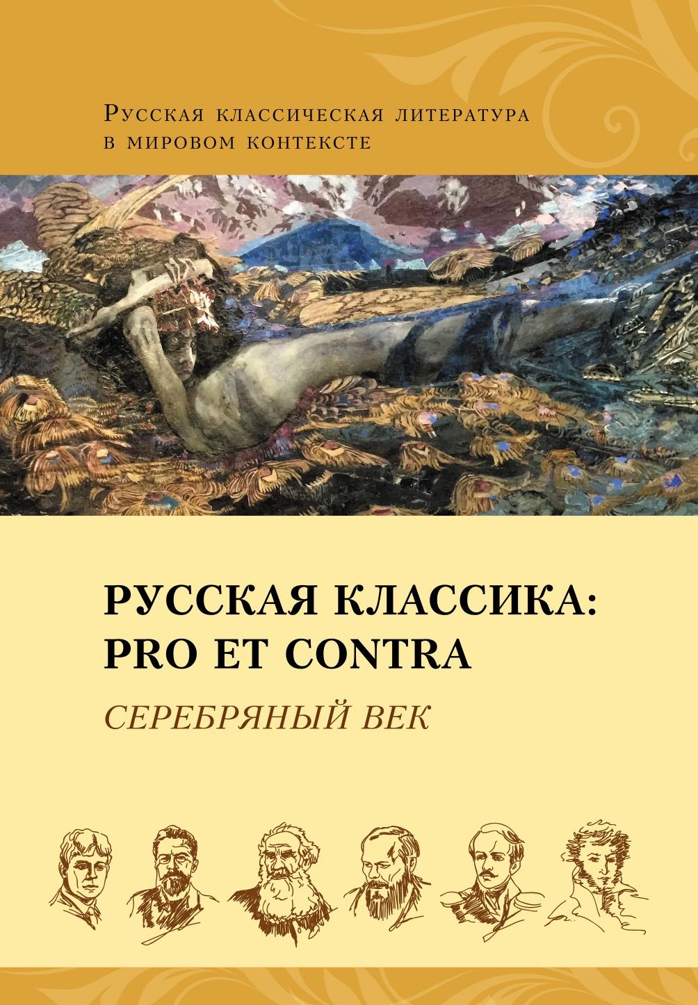 Русская классика: pro et contra. Серебряный век, антология. Издательство РХГА