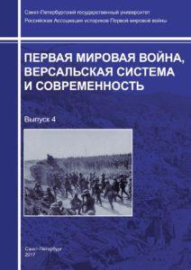 Первая мировая война, Версальская система и современность: Сб. статей. Вып. 4. Издательство РХГА