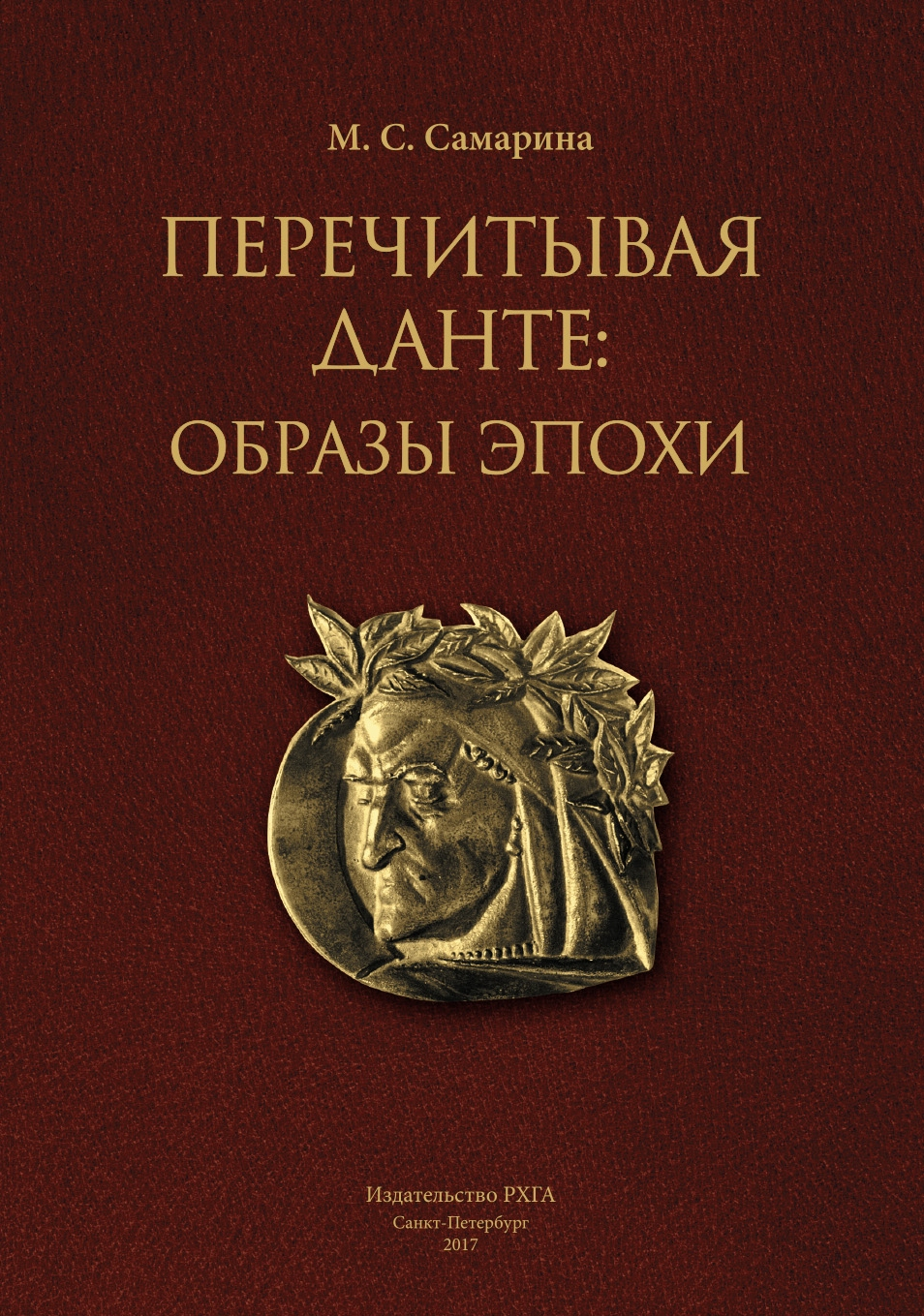 Самарина М. С. Перечитывая Данте: Образы эпохи. Издательство РХГА