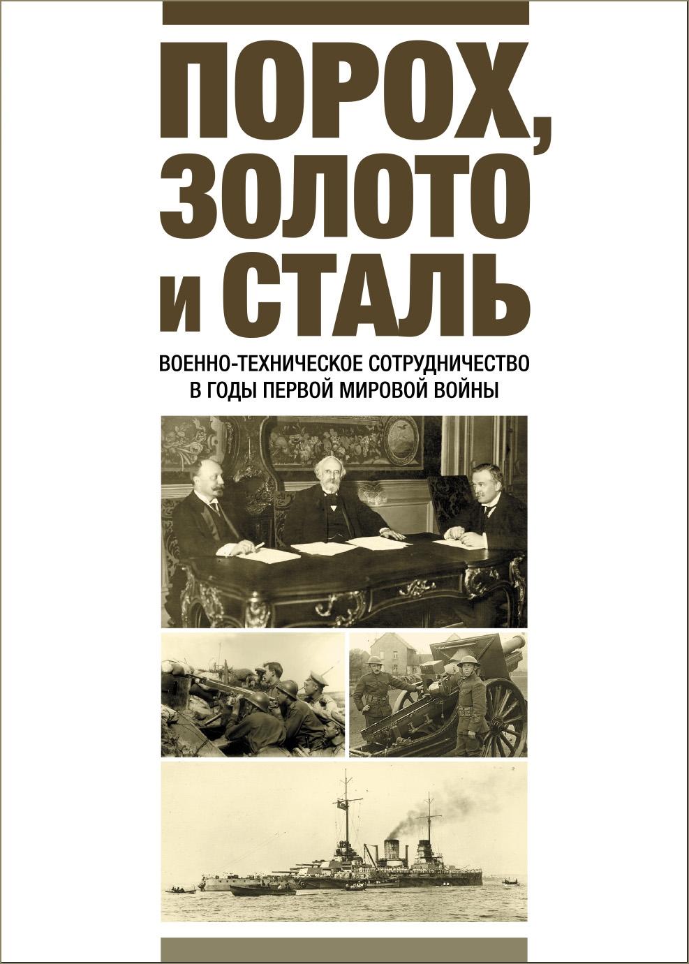 http://irhga.ru/wp-content/uploads/2018/02/cover_poroh_zoloto_stal.jpg