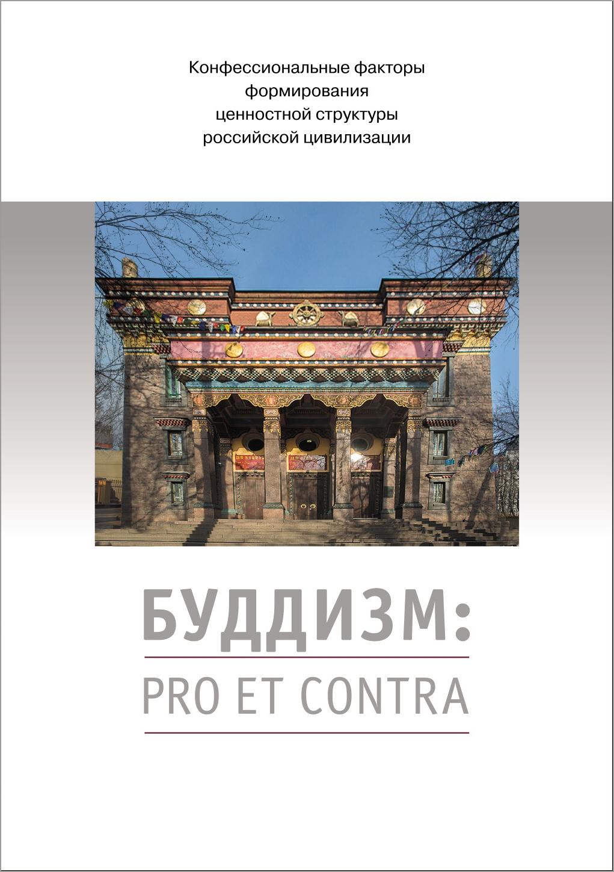 Буддизм: pro et contra, антология. Издательство РХГА