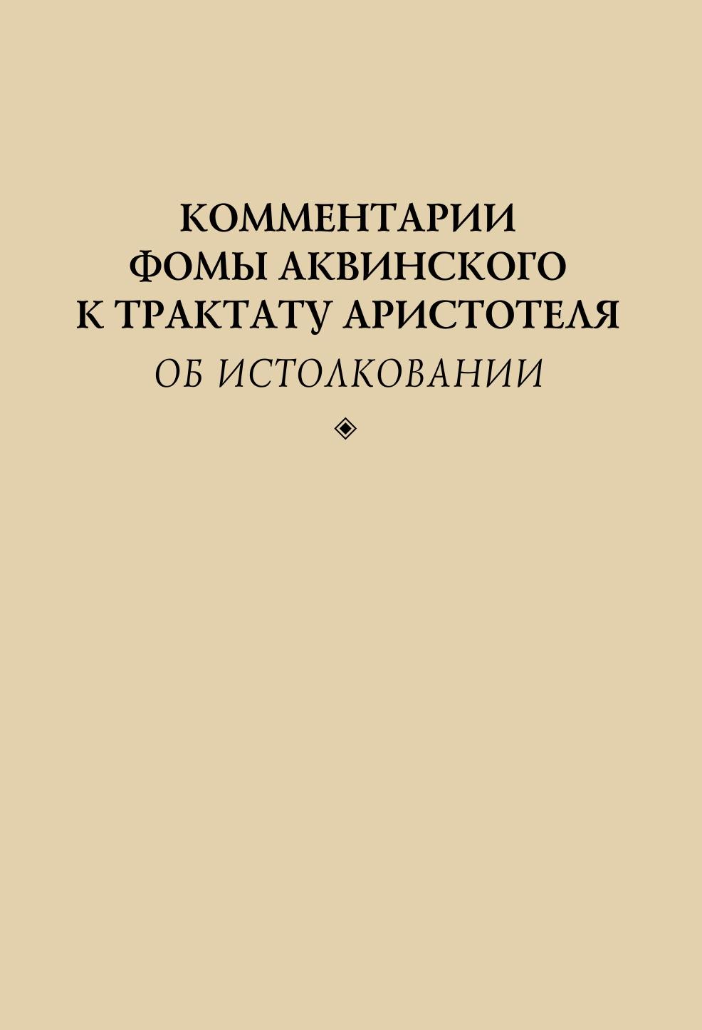 Комментарии Фомы Аквинского к трактату Аристотеля Об истолковании. Издательство РХГА