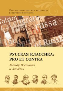Русская классика: pro et contra. Между Востоком и Западом, антология. Издательство РХГА