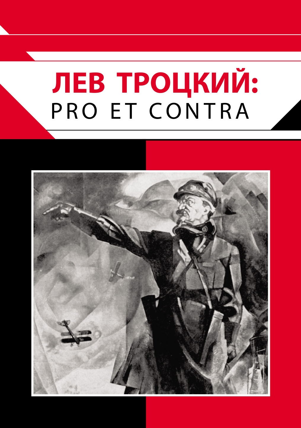 Л. Д. Троцкий: pro et contra, антология. 2-е изд. Издательство РХГА