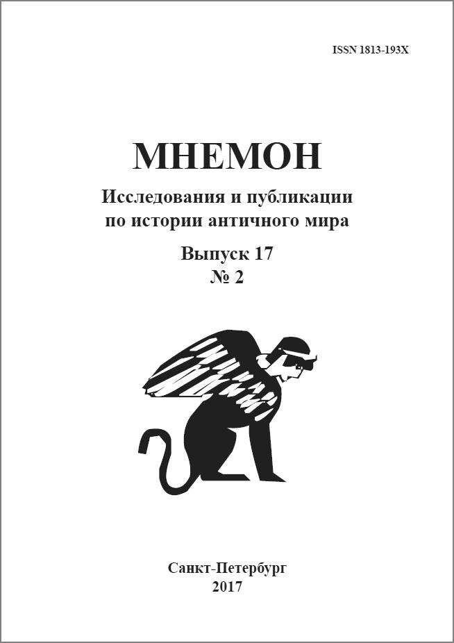 Мнемон Исследования и публикации по истории античного мира Выпуск 17 № 2. Издательство РХГА