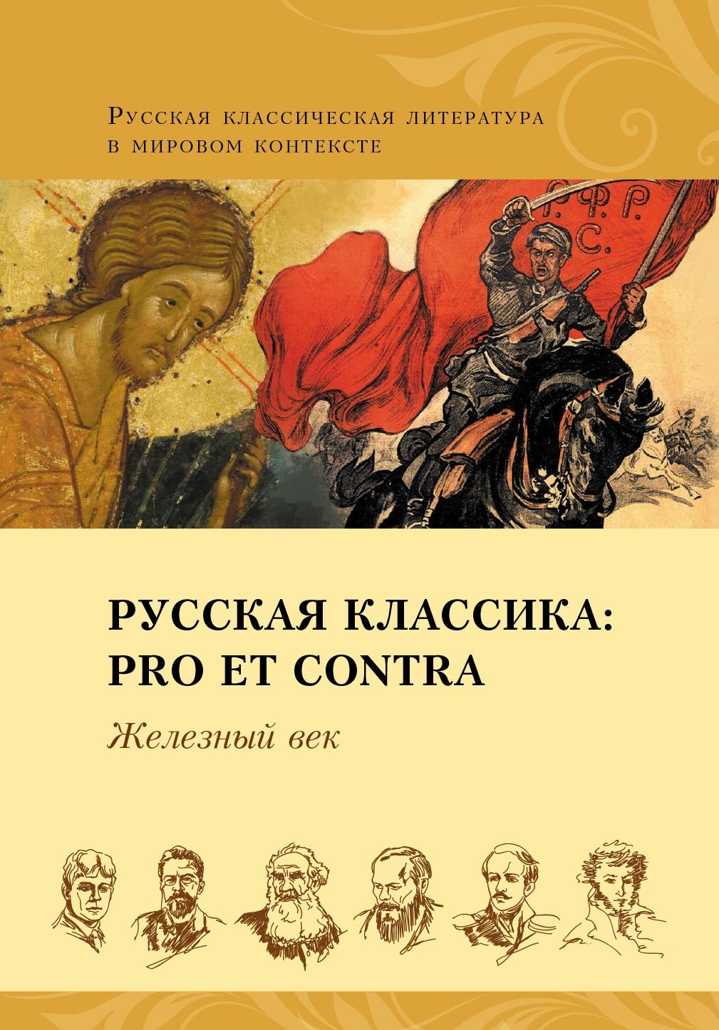 Русская классика: pro et contra. Железный век, антология. Издательство РХГА