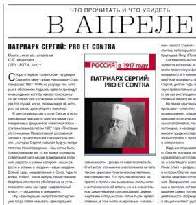 рецензия журнал Историк. Патриарх Сергий. Издательство РХГА