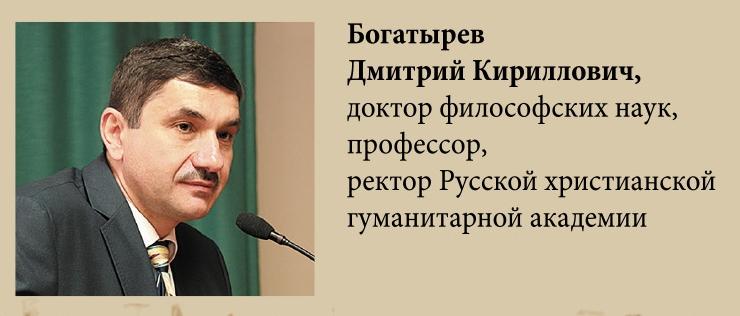 Богатырев Дмитрий Кириллович