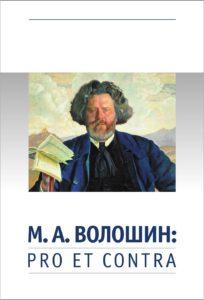 М. А. Волошин: pro et contra. Издательство РХГА