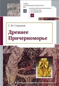 Сапрыкин С.Ю. Древнее Причерноморье. МГУ, Издательство РХГА