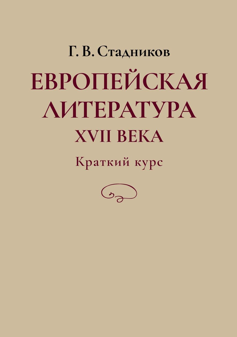 Стадников Г. В. Европейская литература XVII века. Краткий курс. Издательство РХГА