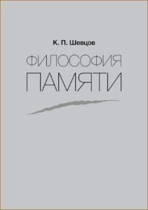 Шевцов К. П. Философия памяти. Издательство РХГА