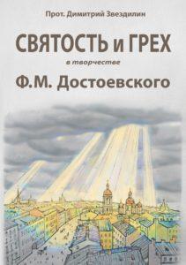 Звездилин Д. М. Святость и грех в творчестве Ф. М. Достоевского. Издательство РХГА