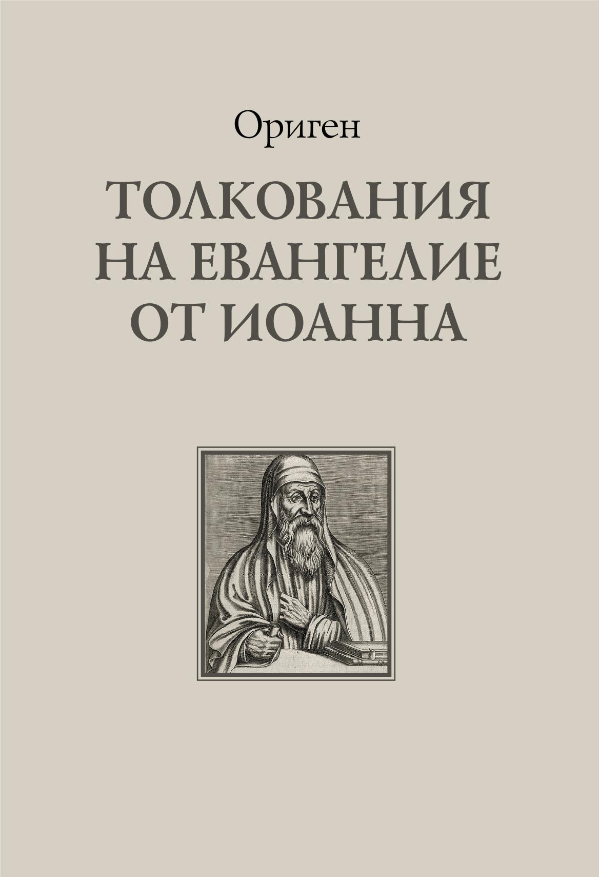 Ориген. Толкования на Евангелие от Иоанна. Издательство РХГА