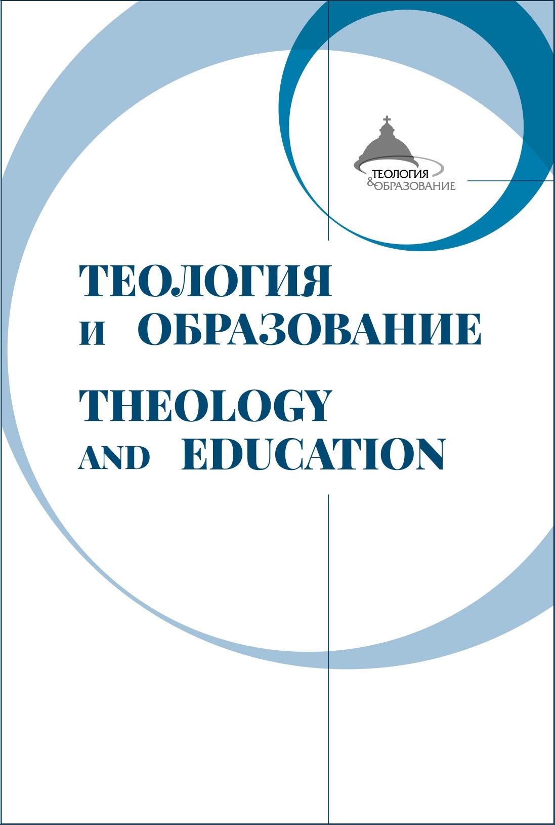 Теология и образование. Издательство РХГА