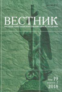 Вестник РХГА 19-2. Издательство РХГА