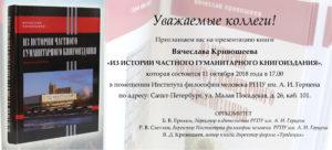Презентация книги В. Кривошеева