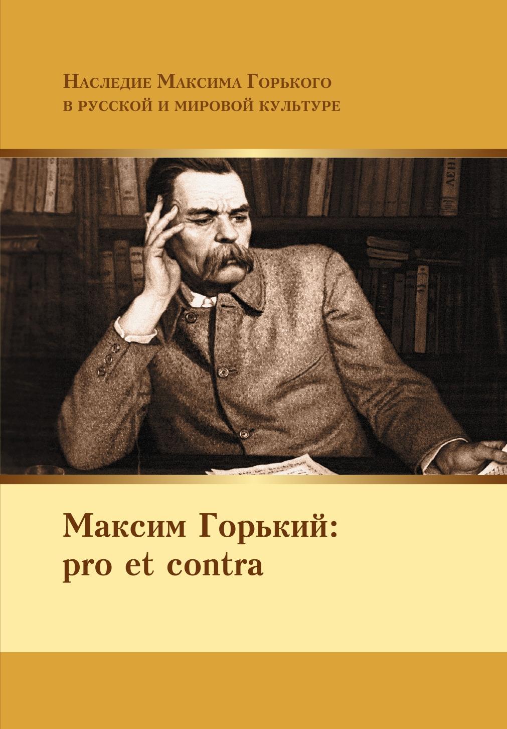 Максим Горький: pro et contra, антология. Современный дискурс. Издательство РХГА