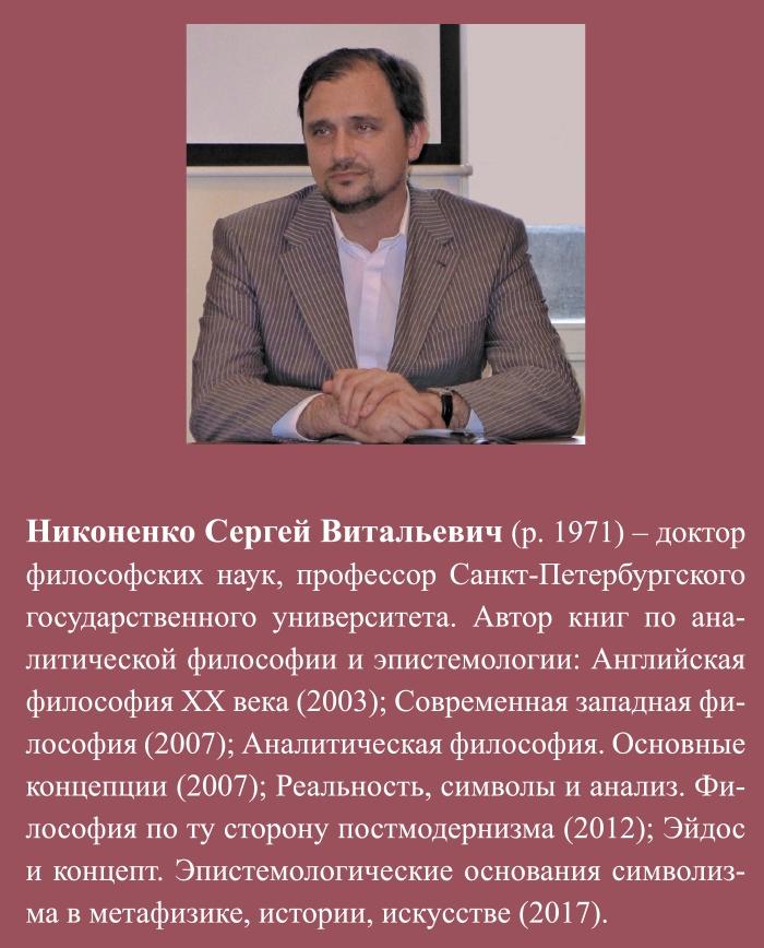 Никоненко Сергей Витальевич на сайте Издательство РХГА