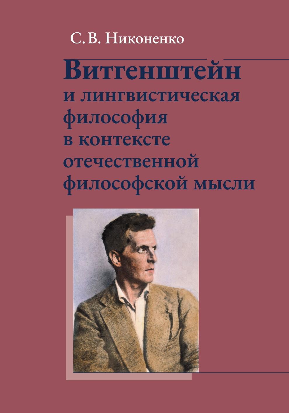 Никоненко С. В. Витгенштейн и лингвистическая философия в контексте отечественной философской мысли. Издательство РХГА