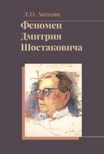 Акопян Л. Феномен Дмитрия Шостаковича. Издательство РХГА