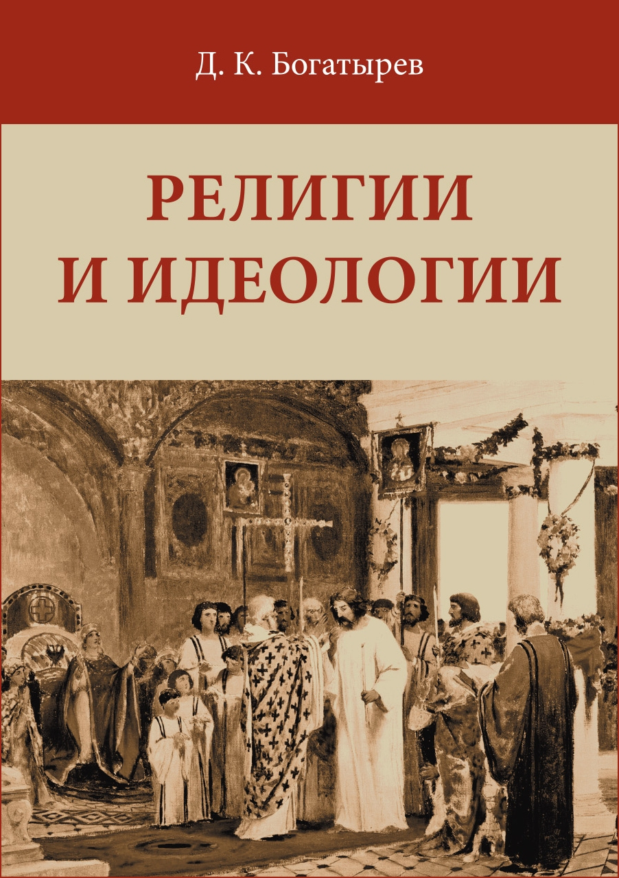 Богатырев Д. К. Религии и идеологии. Издательство РХГА