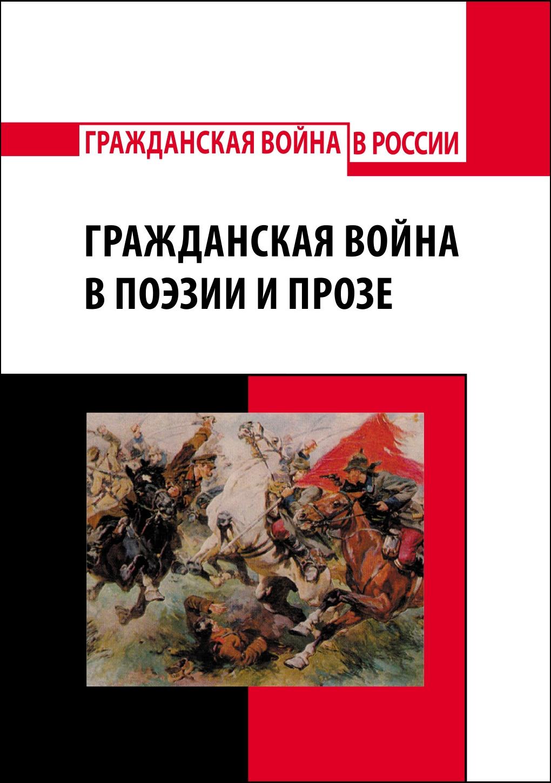 Гражданская война в поэзии и прозе, антология. Издательство РХГА