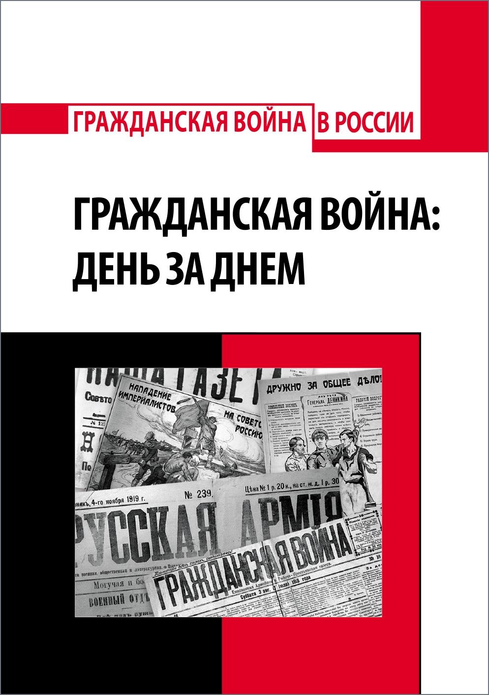 Гражданская война: день за днем, антология. Издательство РХГА