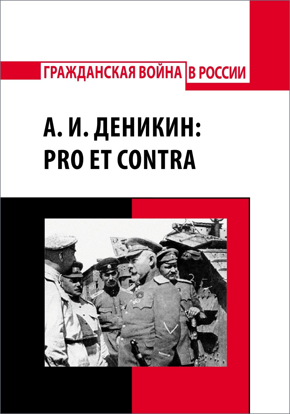 А. И. Деникин: pro et contra, антология. Издательство РХГА