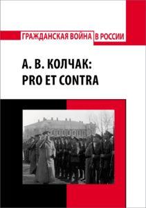 А. В. Колчак: pro et contra, антология. Издательство РХГА