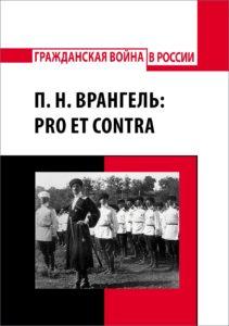 П. Н. Врангель: pro et contra, антология. Издательство РХГА