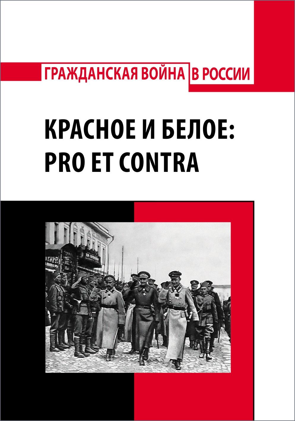 Красное и белое: pro et contra. Издательство РХГА