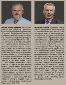 Андрей Юрьевич Павлов, Фредерик Гельтон. Издательство РХГА
