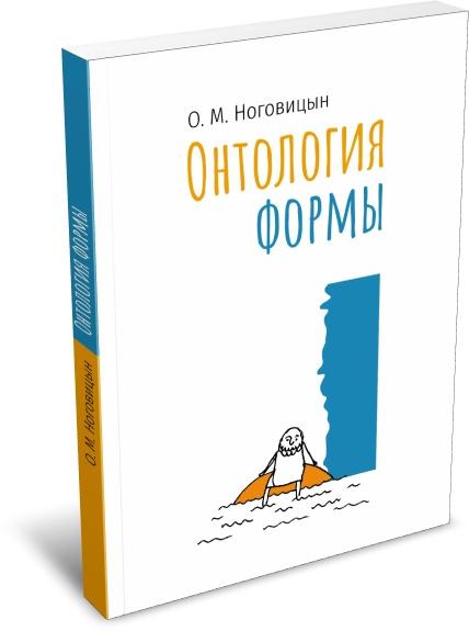 Ноговицын О. М. Онтология формы. Издательство РХГА