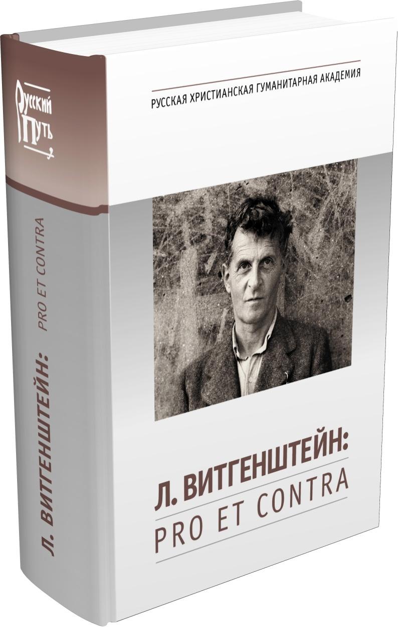 Л. Витгенштейн: pro et contra. Издательство РХГА