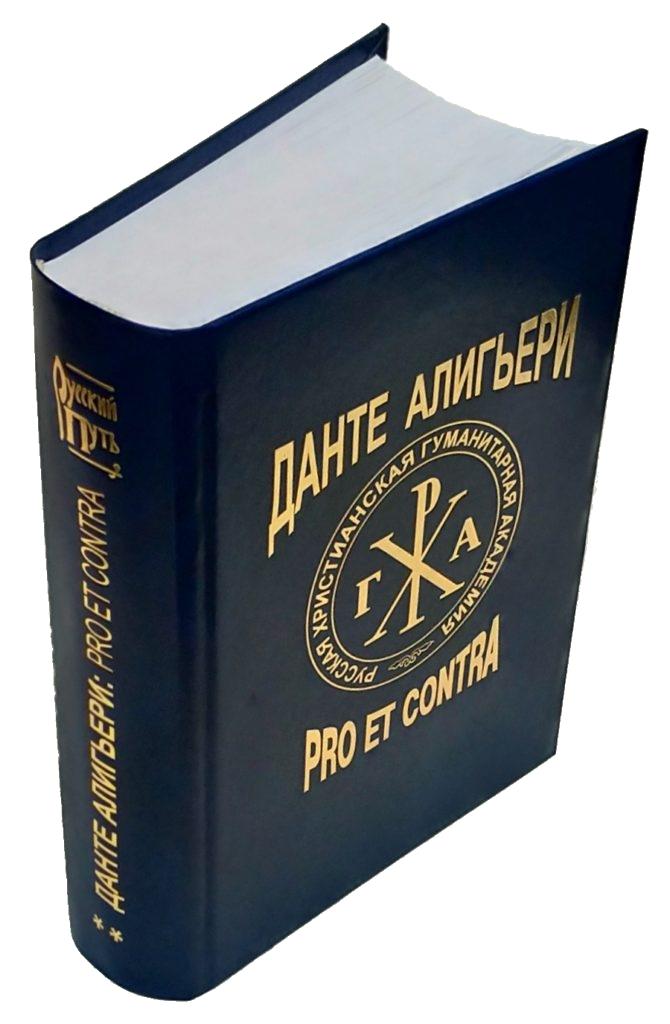 Данте Алигьери: pro et contra, антология. Т. 2. Издательство РХГА