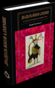 Родиченков Ю. Ф. Двадцать веков алхимии: от псевдо-Демокрита до наших дней. Издательство РХГА