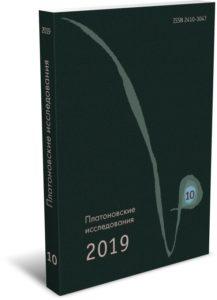 Платоновские исследования. Вып. Ⅹ (2019/1). ПФО, РГГУ, РХГА