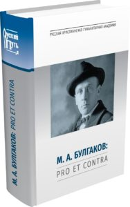 М. А. Булгаков: pro et contra, антология. Издательство РХГА