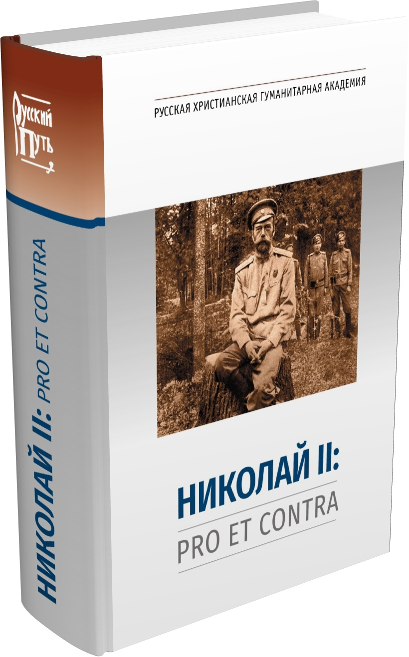 Николай II: pro et contra, антология. Издательство РХГА