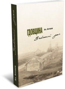 Ал. Алтаев. Гдовщина. Забытый угол. Издательство РХГА, 2020