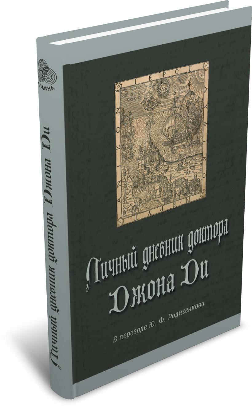 Личный дневник доктора Джона Ди. Издательство РХГА, 2020