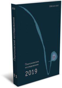 Платоновские исследования. Вып. XI (2019 / 2)