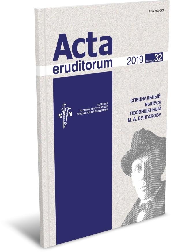 Журнал «ACTA ERUDITORUM». 2019. Выпуск № 32. Издательство РХГА
