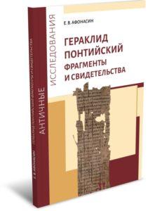 Афонасин Е. В. Гераклид Понтийский. Фрагменты и свидетельства. Издательство РХГА