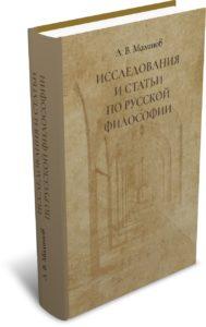 Малинов А. В. Исследования и статьи по русской философии. Издательство РХГА