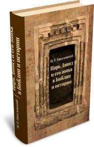 Тантлевский И. Р. Царь Давид и его эпоха в Библии и истории