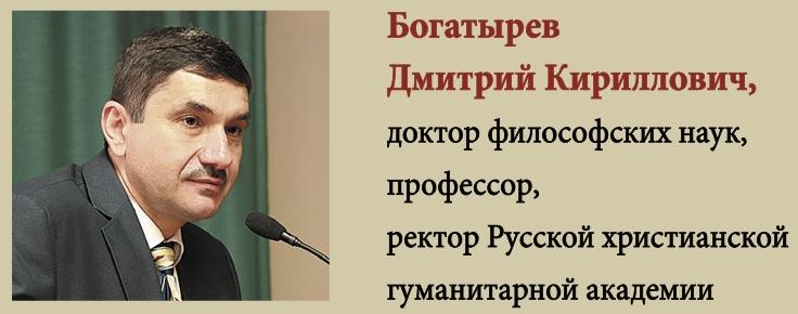 Богатырев Дмитрий Кириллович. Ректор РХГА