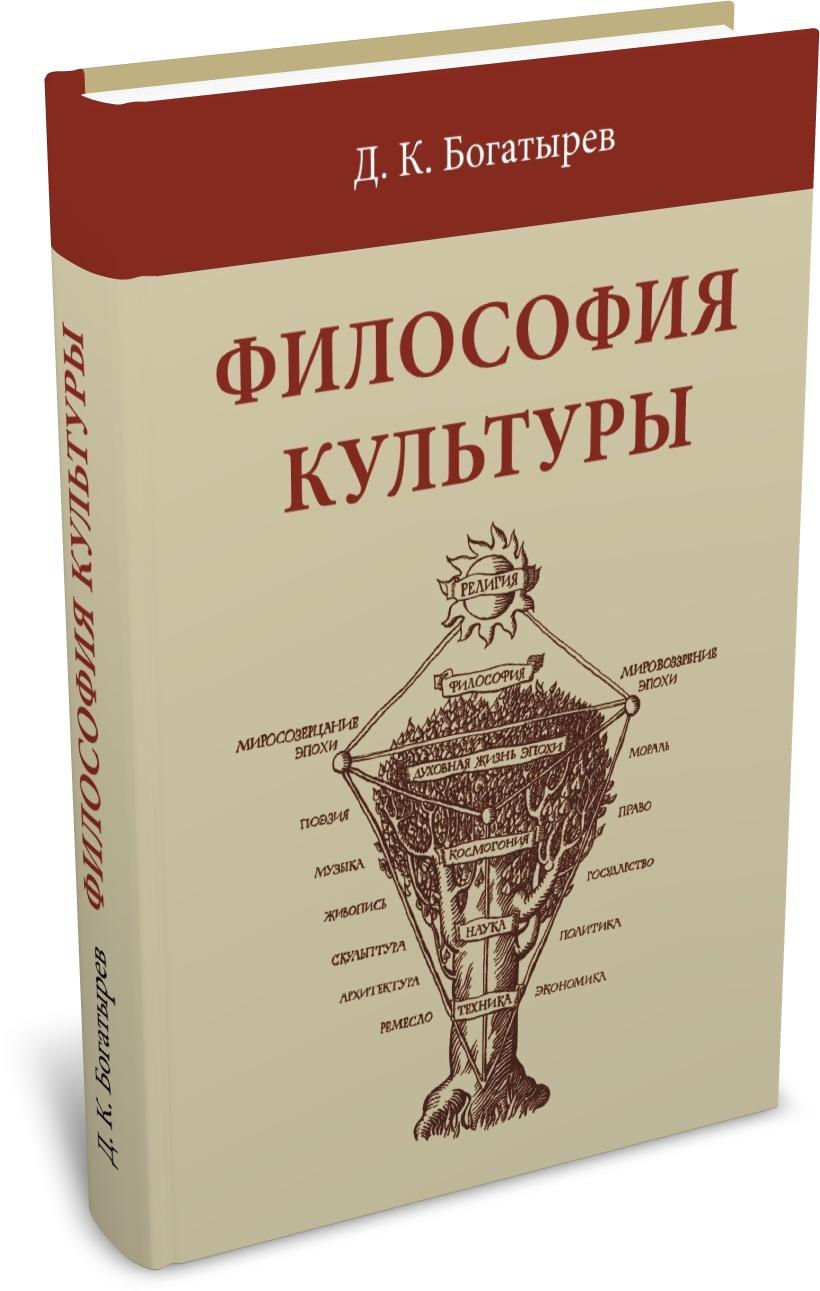 Богатырев Д. К. Философия культуры. Древо Жизни, Издательство РХГА